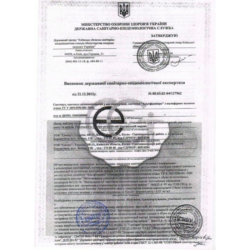 Quality Certificate (Synthepukh)