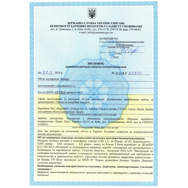Quality Certificate (Plywood)