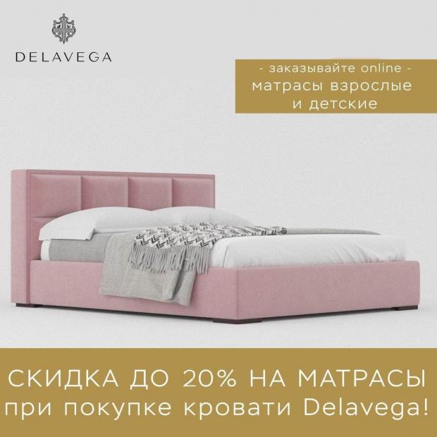 Скидка до 20% на ортопедические матрасы при заказе любой кровати Delavega