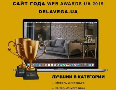 Delavega.ua - сайт года по версии WEB AWARDS UA 2019