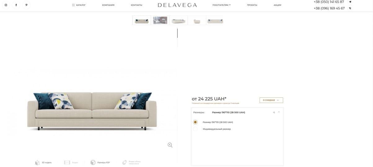 Калькулятор заказа. Мебель Delavega (Киев)
