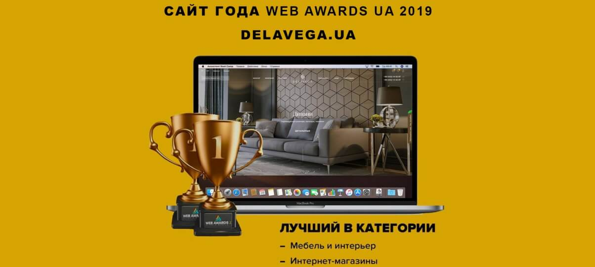 Delavega.ua - site of the year according to WEB AWARDS UA 2019